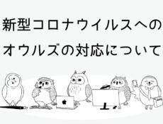 株式会社OWLSのコロナウイルスへの対応について